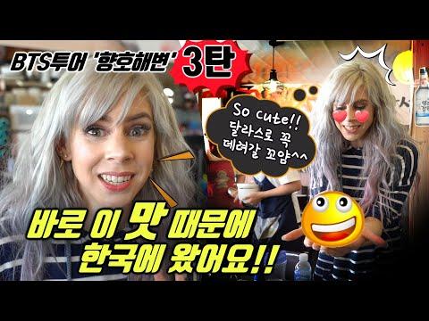 [ENG SUB] BTS투어! 동해안 먹방! 미국 아미들이 감탄한 최고 음식은?Mukbang! Best Korean Seafood!(주문진/향호해변/봄날촬영지)