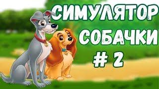 СИМУЛЯТОР СОБАКИ ОНЛАЙН #2 ПОДРУГА ДИНА DOG SIM