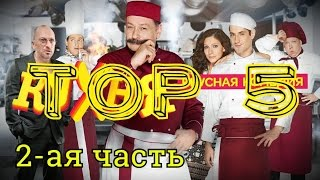 """5 КИНОЛЯПОВ В СЕРИАЛЕ """"КУХНЯ"""" (2 часть)"""