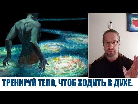 ТРЕНИРУЙ ТЕЛО, ЧТОБ ХОДИТЬ В ДУХЕ..Дмитрий Крюковский
