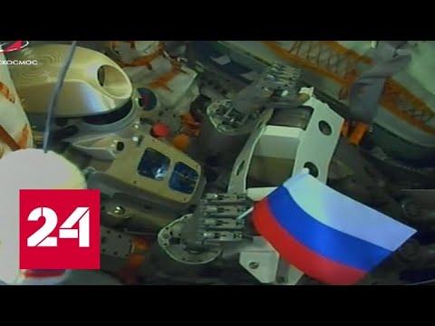 """""""Союзу"""" и роботу Федору предстоит непростая стыковка с МКС - Россия 24"""