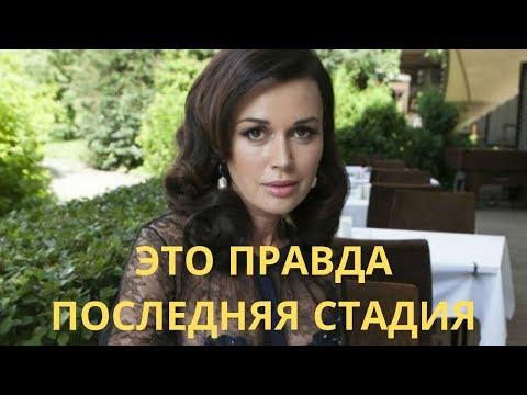 Анастасия Заворотнюк: ПОСЛЕДНЯЯ СТАДИЯ РАКА МОЗГА...