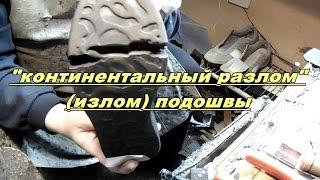 Лопнула подошва? Профессиональный ремонт, часть-1 Ремонт обуви.