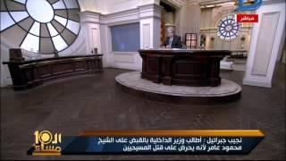 العاشرة مساء  نجيب جبرائيل يتهم ياسر برهامى ومحمد عامر ووليد اسماعيل بمعادات المسيحية