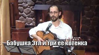 Бабушка Этл и три ее котенка, Игорь Белый, концерт в ОАЗИСе
