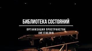 Библиотека состояний - Организация пространства live 17.02.2019