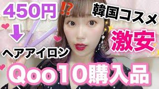 【激安通販】Qoo10購入品紹介♡ヘアアイロンが450円?韓国コスメ大量!エチュードハウス・3ce・ラネージュ・オピュ