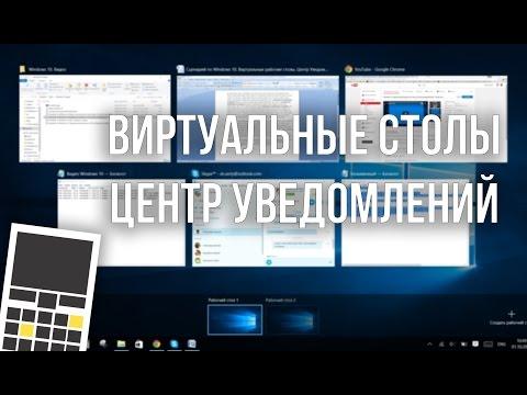 Как переключаться между рабочими столами windows 10