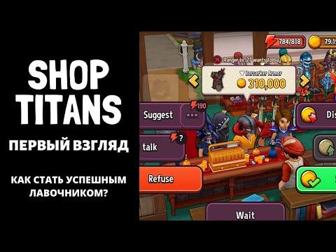 SHOP TITANS | ПЕРВЫЙ ВЗГЛЯД | Максимильяно - безумный лавочник | Steam 2020