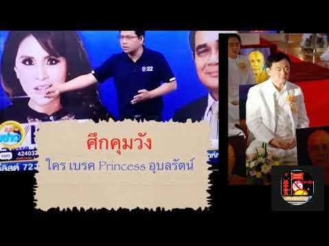 ศึกคุมวัง ใครเบรคฟ้าหญิง อุบลรัตน์  เพื่ออะไร?  โดย ดร. เพียงดิน รักไทย 8 กพ 62