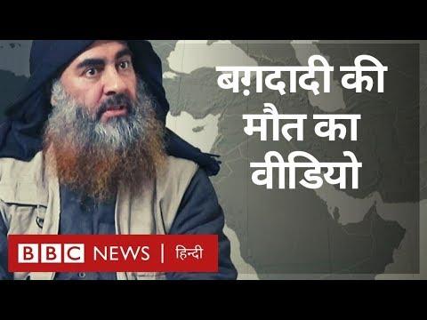Abu Bakr Al-Baghdadi की मौत का Video जारी किया America ने (BBC Hindi)