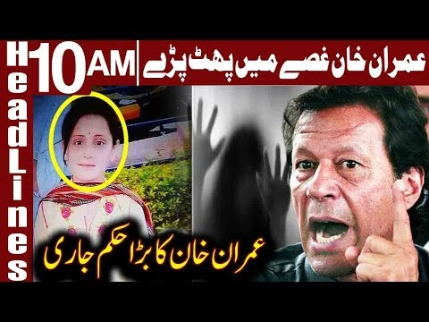 Another Big Action Of Imran Khan | Headlines 10 AM | 23 May 2019 | Express News