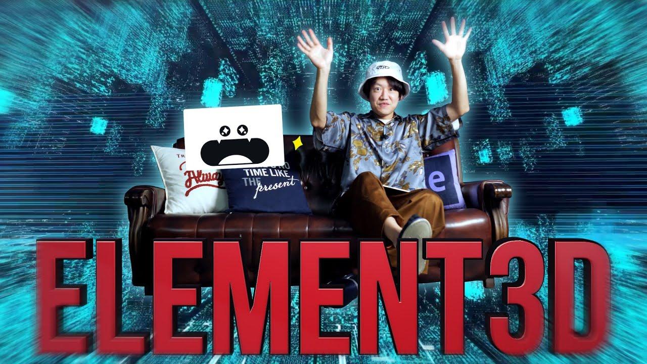新キャンペーン開催!Element3Dのツワモノ集まれェ!