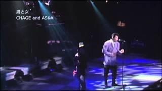 男と女 / CHAGE and ASKA
