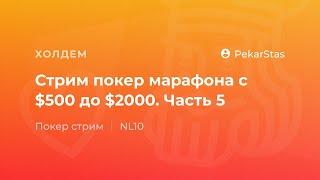 Стрим покер марафона с $500 до $2000 от PekarStas.com