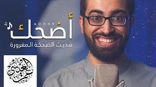 اضحك | عمر العيسى | 2018