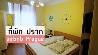 Gambar cover รีวิวที่พัก | airbnb | Prague | ปราก | GNG SS2