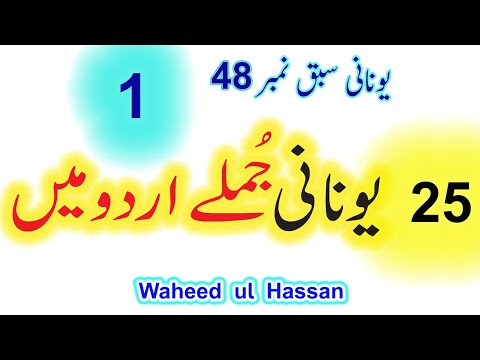 Greek 25 Sentences in Urdu/Hindi Lesson no.48 by WAHEED UL HASSAN
