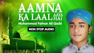 Best Naats 2017 | Ramzan | Farhan Ali Qadri Naats | Top Ramzan Naats New Collection