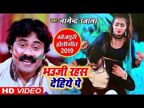 भउजी रहस देहिये पर || Nagendra Ujala का Hit Holi Video Song || Rang Handi Me Ghor Ke