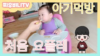 [찌우비니] 처음 요플레~ 그 맛은?? #아기#아기먹방…