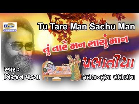 Moj Kar Tu Moj Kari Le By Niranjan Pandya   Prabhatiya Tu Tare Man Sachu Maan   Prabhatiya Bhajan