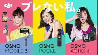 人気のOSMOシリーズが当たる!「アナタならどのオズモ?」キャンペーン開催!!
