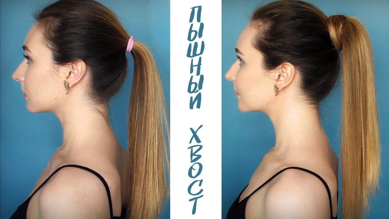 Как сделать пышный хвост из волос фото 613