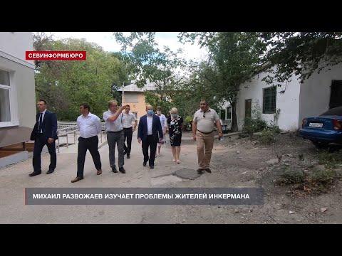 НТС Севастополь: Развожаев изучает проблемы жителей Инкермана