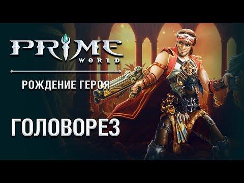 видео: Герой prime world - Головорез. Ярость, маска, два ствола!