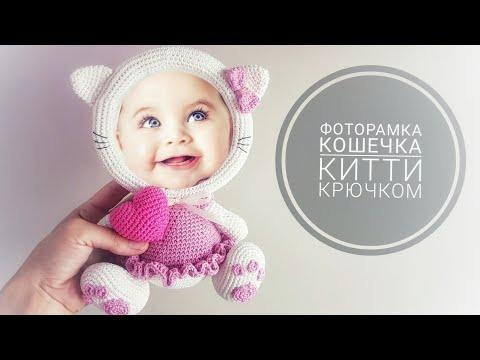 МАСТЕР КЛАСС Фоторамка кошечка Китти крючком