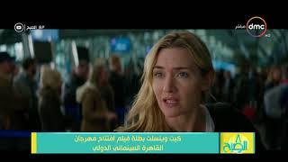 8 الصبح - كيت وينسلت بطلة فيلم افتتاح مهرجان القاهرة السينمائي الدولي