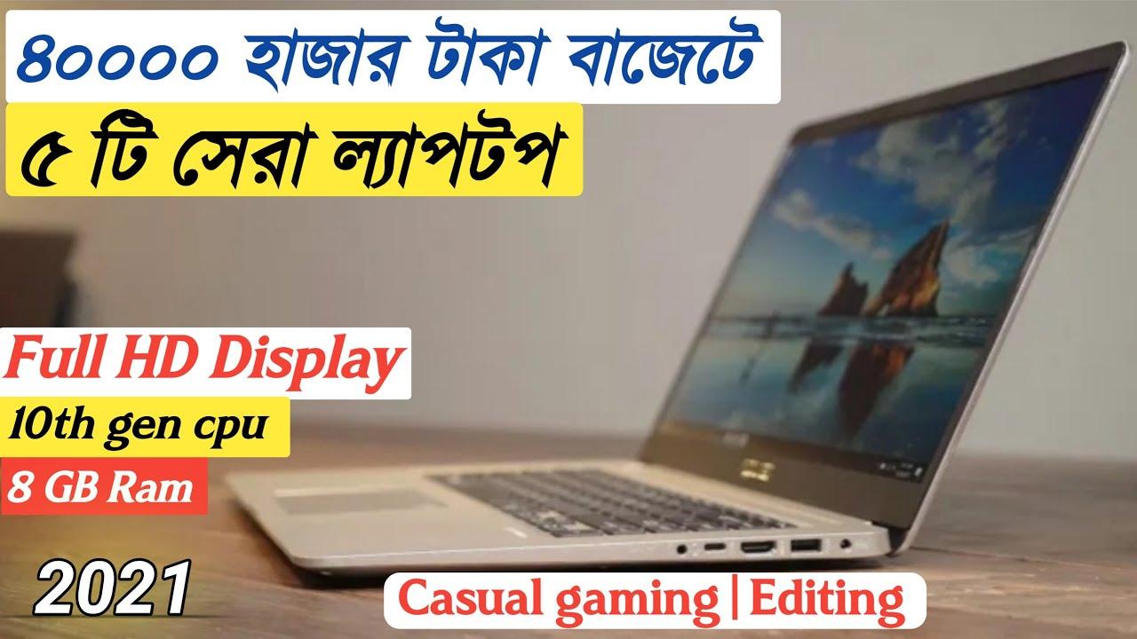 Top 5 Best Laptop Under 40000 taka in Bangladesh 2021   Best Budget Gaming Laptop bd 2021