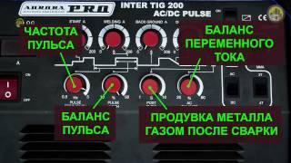 Сварочный инвертор TIG Aurora INTER TIG 200 AC/DC PULSE