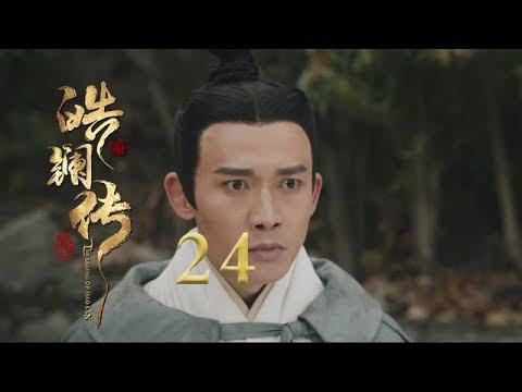 皓镧传 24 | Legend of Hao Lan 24(吴谨言、茅子俊、聂远、宁静等主演)