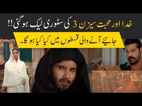 khuda-aur-mohabbat-season-3---story-reveal-!!