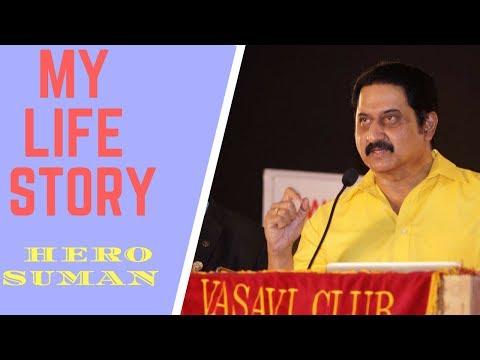 Suman Hero Life story  at IMPACT Hyderabad