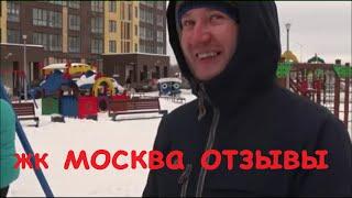 ЖК Москва Тюмень от Сибстройсервис - Отзывы