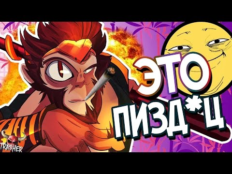 НИКОГДА НЕ СДАВАЙСЯ! - Monkey King 7.00 | Дота 2 - ЭПИК МОНТАЖ