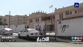 الأردن .. وزارة التربية تتعهد بإجراءات مشددة ضد مدرسة خالفت الأنظمة والتعليمات - (2-10-2018)