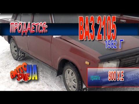 Продам 2105 В хорошем состоянии Полтава, Украина Цена 800 уе