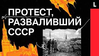 ПРОТЕСТ, РАЗВАЛИВШИЙ СССР | Ельцин-лидер и палатки у Кремля