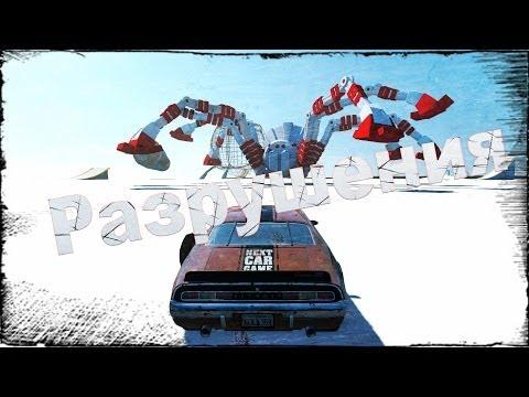 Поиграем в Next Car Game #2 - Разрушения