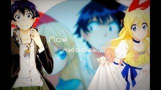 AMV[Читоге и Раку]-Моя любовь...