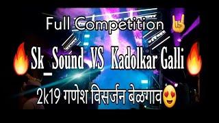 Sk Sound🤘 Vs Kadolkar Galli ||full Competition||गणपती विसर्जन 2k19 बेळगाव||One Side Winner Sk Sound