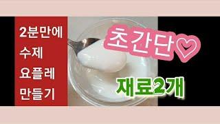 [초간단] 2분만에수제요플레 완성 (재료2개 끝)