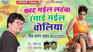 Shiv Sagar Yadav का नया सुपरहिट होली गीत 2020   Faat Gail Lahanga Rangai Gail Chori   Holi Geet