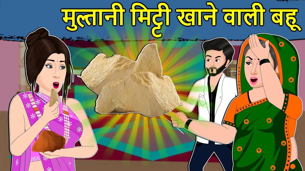 Kahani मुल्तानी मिट्टी खाने वाली बहू: Saas Bahu Ki Kahaniya | Moral Stories in Hindi| Mumma TV Story
