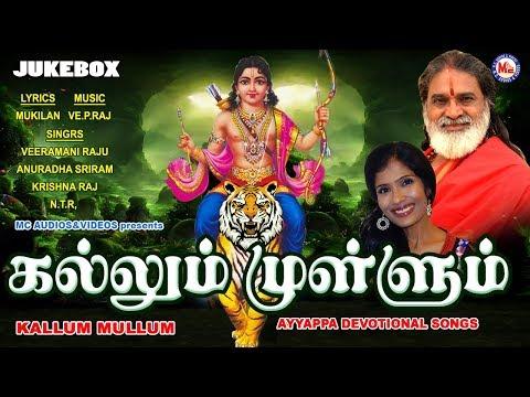 கல்லும்-முள்ளும்-|-kallum-mullum-|-hindu-devotional-songs-tamil-|-ayyappa-devotional-songs-tamil
