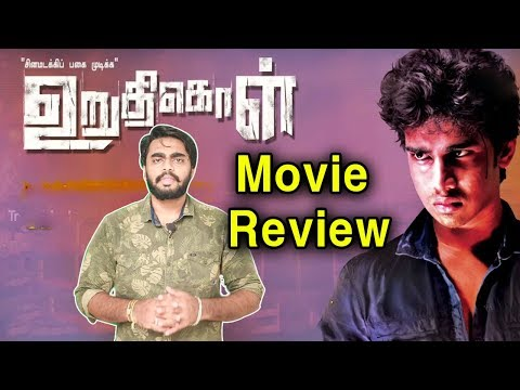 Uruthikol Movie Review By Review Raja |...
